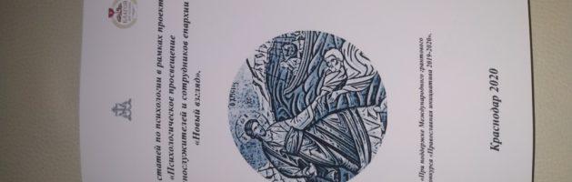 В рамках проекта «Психологическое просвещение священнослужителей и сотрудников епархии «Новый взгляд» издан сборник статей по психологии
